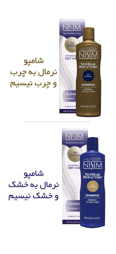 nisim-2shampoo